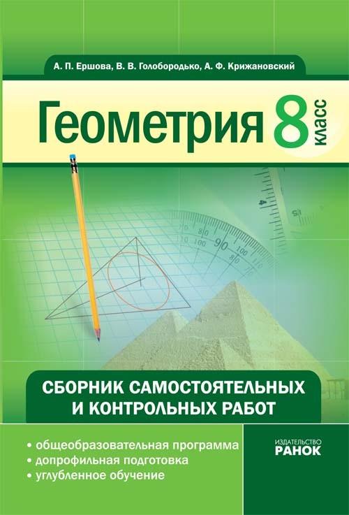 Геометрия 8 кл. Сборник самостоятельных и контрольных работ