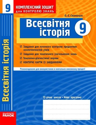 Всемирная история 9 класс Комплексная тетрадь для контроля знаний