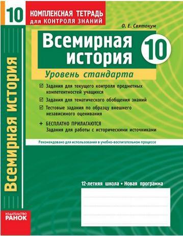 Всемирная история 10 клас Комплексная тетрадь для контроля знаний  Уровень стандарта
