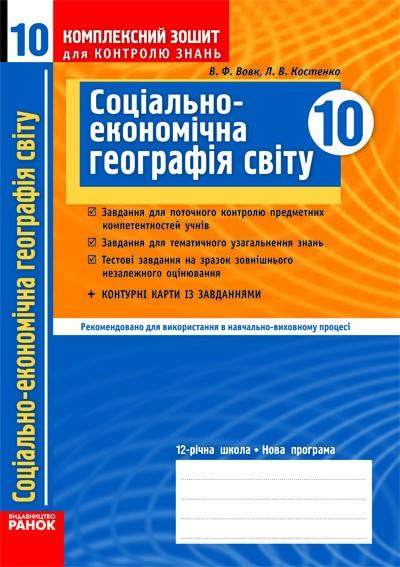 Социально-экономическая география мира 10 класс Комплексная тетрадь для контроля знаний