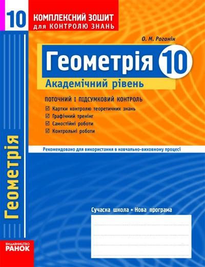 Геометрия 10 класс Рабочая тетрадь для контроля знаний Академический уровень