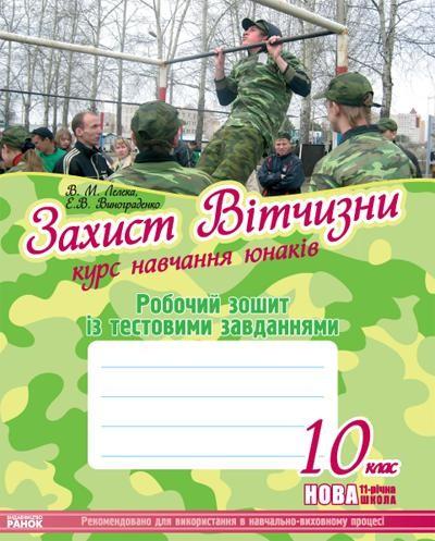 Защита Отечества 10 класс Рабочая тетрадь Курс обучения юношей
