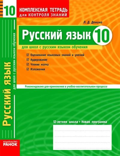 Русский язык 10 класс Комплексная тетрадь для контроля знаний для русских школ