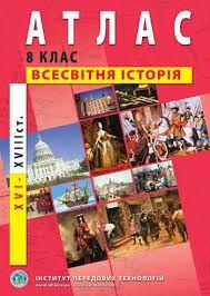 Атлас Всемирная история для 8 класса ИПТ