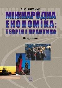 Международная экономика Теория и практика Учебник