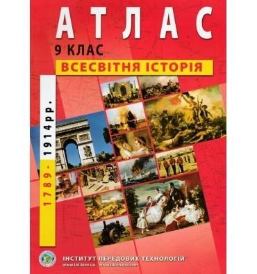 Атлас Всемирная история для 9 класса ИПТ