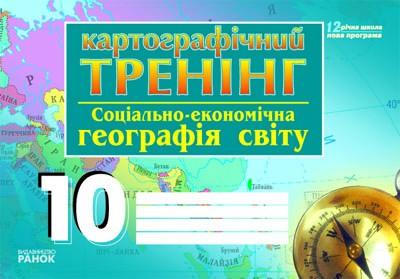Социально-экономическая география мира 10 класс Картографический тренинг