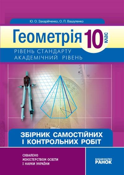 Геометрия 10 класс Академический уровень Сборник самостоятельных и контрольных работ