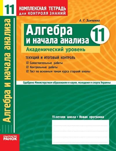 Алгебра 11 класс Академический уровень Комплексний зошит