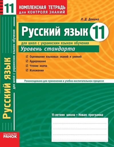 Русский язык 11  класс Уровень стандарта для школ с  украинским языком обучения