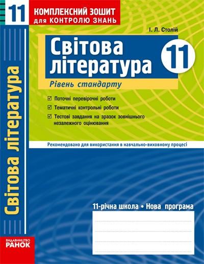 Мировая литература 11 класс Комплексный контрольно-зачетная тетрадь Уровень стандарта
