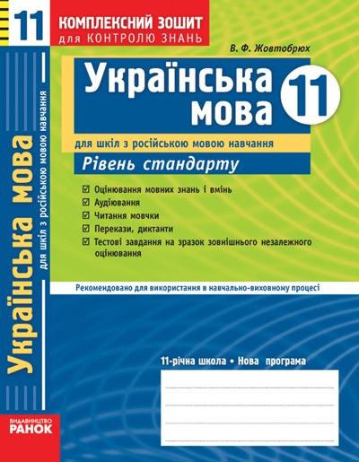 Украинский язык 11 класс уровень стандарта Комплексная тетрадь для контроля знаний для школ с русским языком обучения