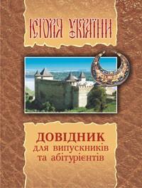 История Украины Справочник для учащихся и абитуриентов