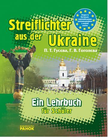 Streif lichter aus der Ukraine Кратко об Украине Пособие для учеников