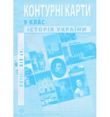 Контурные карты по истории Украины вторая половина XVIII - начало XX века 9 класс