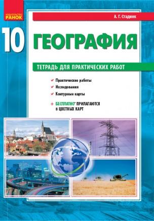Социально-экономическая география мира 10 класс Тетрадь для практических работ Уровень стандарта Академический уровень