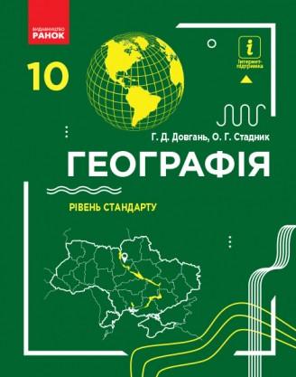 Довгань 10 клас Географія Підручник Рівень стандарту 2018