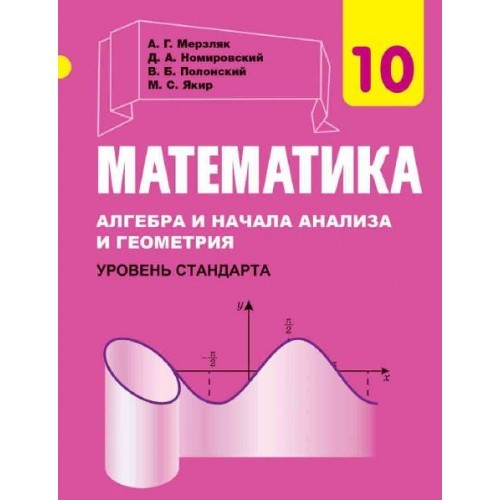 Мерзляк Математика 10 класс Учебник Уровень стандарта 2018