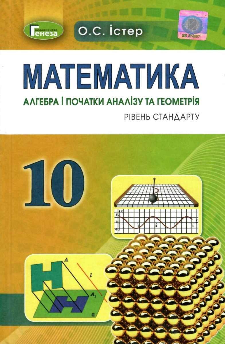 Математика 10 клас Алгебра і початки аналізу Підручник Рівень стандарту 2019