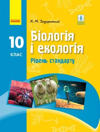 Задорожний Біологія 10 клас Підручник Рівень стандарту