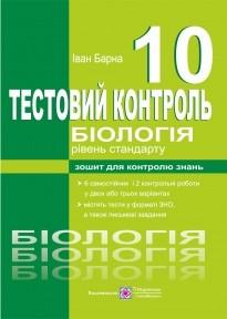 Біологія 10 клас Тестовийконтроль Рівень стандарту