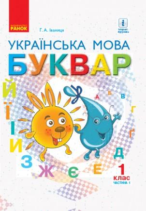 Іваниця Буквар Українська мова 1 клас Частина 1 НУШ