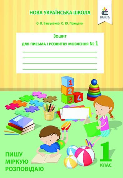 гдз 4 класс украинская мова хорошковська решебник