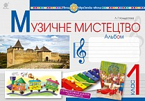 Кондратова 1 клас Музичне мистецтво Альбом НУШ 2018