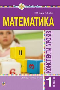 Математика 1 клас Конспекти уроків (до підручника Будної Н) НУШ 2018