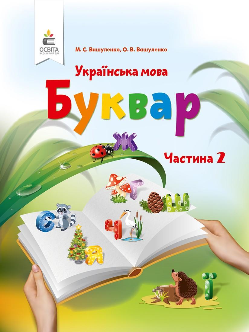 Вашуленко Буквар 1 клас Частина 2 укр