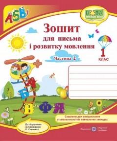Зошит для письма і розвитку мовлення 1 клас Ч2 ( до підручника Кравцової) 2018