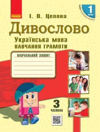 Дивослово Українська мова Навчання грамоти 1 клас Робочий зошит Ч 3 НУШ 2018