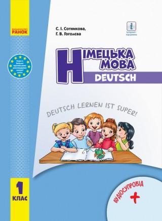 Сотникова Німецька мова 1 клас Deutsch lernen ist super + аудіо НУШ 2018