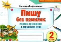 Пишу без помилок 2 клас Картки-тренажери у з української мови НУШ