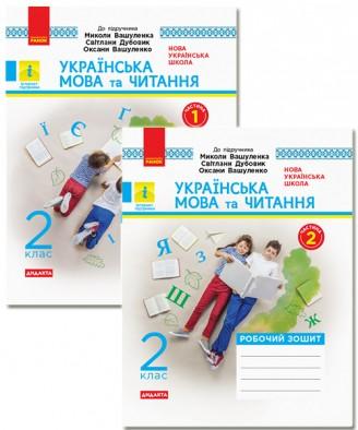 Українська мова та читання 2 клас Робочий зошит до підр Вашуленка М у 2 ч НУШ 2019
