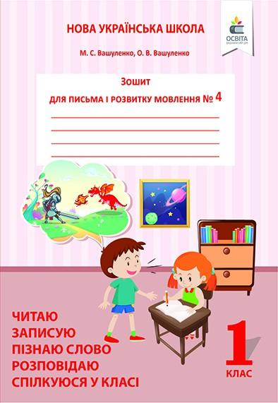 Вашуленко Зошит для письма і розвитку мовлення Частина 4 НУШ