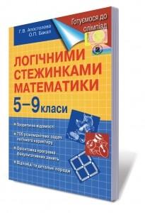Логічними стежинками математики 5-9 класи