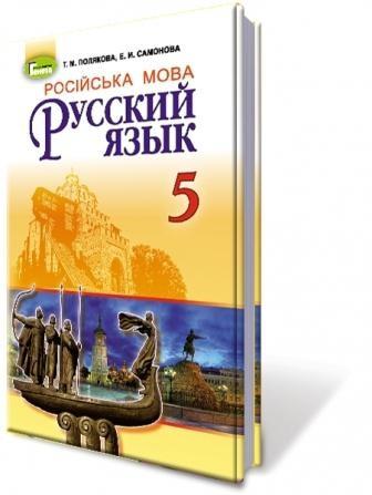 Полякова 5 класс Русский язык Учебник 2018