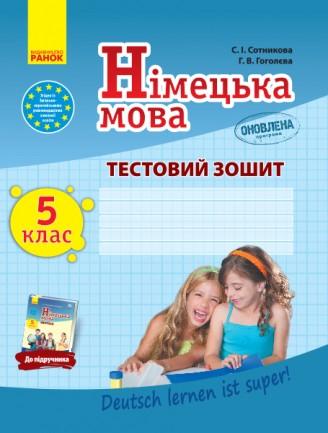 Немецкий язык 5 класс Тетрадь для контроля уровня знаний 5 класс 5-й год обучения