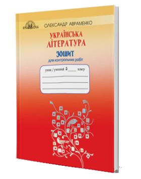 Украинская литература 5 класс Тетрадь для контрольных работ Авраменко