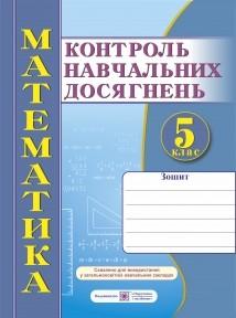 Контроль навчальних досягнень з математики 5 клас