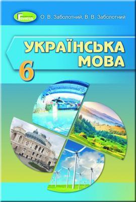 Украинский язык 6 кл (для украинских школ) Заболотный