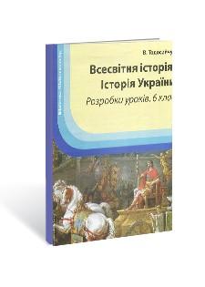 Всесвітня історія Історія України Розробки уроків 6 клас