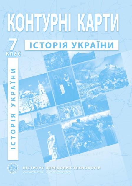 Контурная карта История Украины для 7 класса  ИПТ