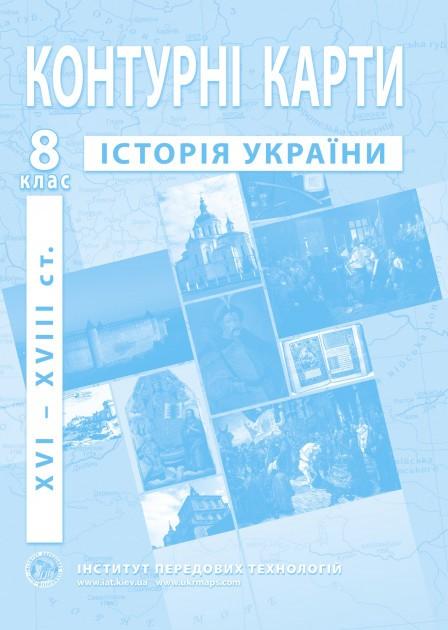 Контурная карта История Украины для 8 класса ИПТ