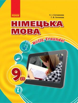 Hallo  Freunde Немецкий язык 9 класс 5 год обучения Учебник 2-й иностранный язык