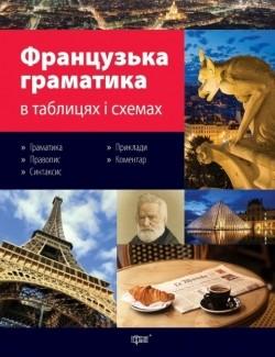 Французька граматика в таблицях та схемах