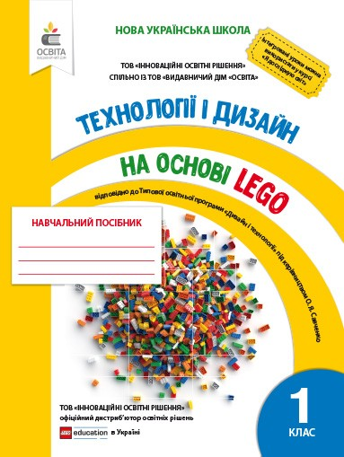 Зінюк Технології та дизайн на основі LEGO 1 клас Навчальний посібник 2018