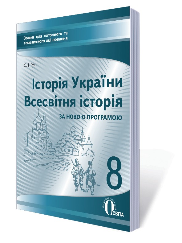 гдз коніщева зошит для поточного оцінювання історія україни 9 клас