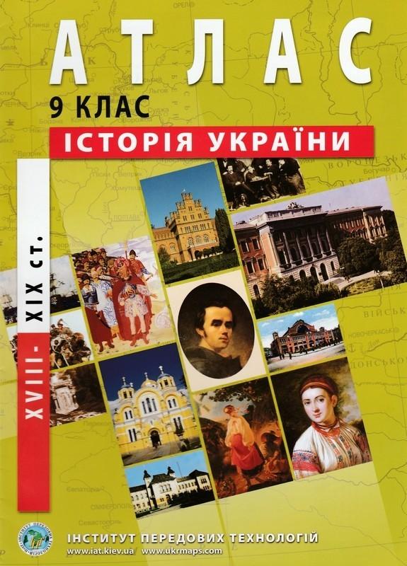 Атлас по истории Украины вторая половина XVIII - начало XX века 9 класс